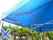 【従来テントの雨溜り天幕】
